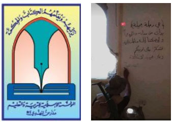 "Right: Hezbollah operative in Syria writing graffiti on the wall of a ruined house: ""This is a wonderful journey which started in the Al-Mahdi schools and brought us to the fields of jihad. Thank you for the education and for the teachers' efforts. Signed: Hezbollah"" (Facebook). Left: Emblem of the Al-Mahdi schools (website of the Al-Mahdi schools)"