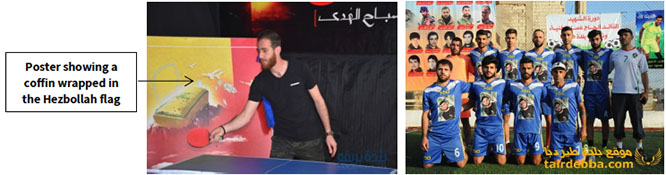 "Right: Soccer team named after a Hezbollah shahid whose picture appears on the team's uniform. The sign in the background reads, ""Tournament of the shahid commander Al-Hajj Imad (?)…"" (Facebook page of the village of Tair Debba in southern Lebanon, July 9, 2016). Left: Photo from a table tennis tournament named ""Shahids of the Way to Jerusalem,"" held on March 4, 2018, in the village of Braiqah in southern Lebanon. The poster in the background shows a coffin wrapped with Hezbollah's flag."