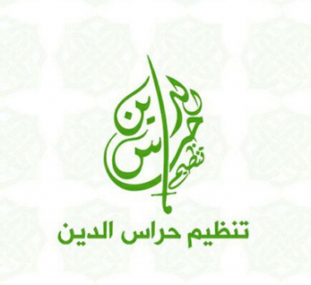 Logo of the Guardians of Religion, an organization established by dissidents who split from the Headquarters for the Liberation of al-Sham.
