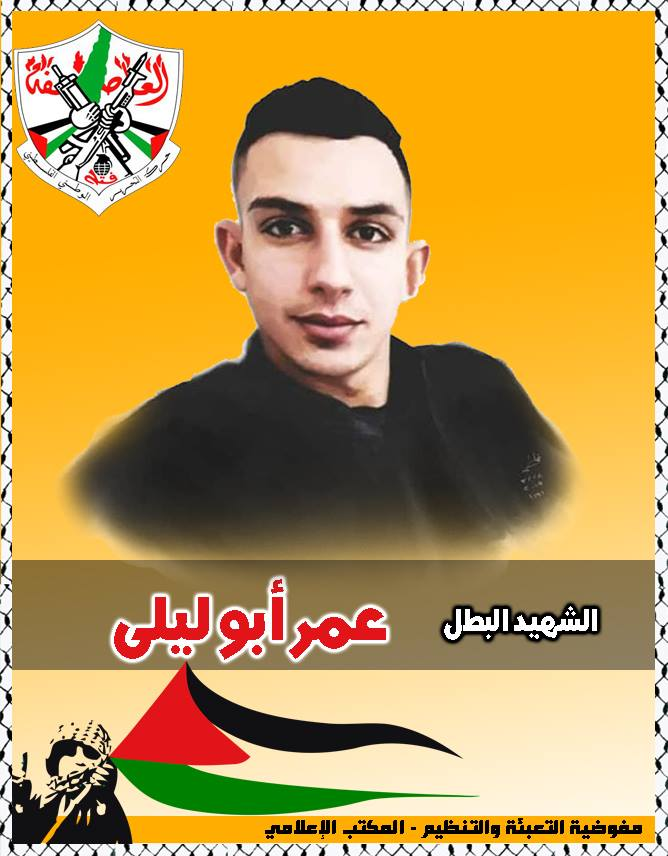 "Memorial for Omar Abu Layla, ""heroic shaheed,"" on the official Fatah Facebook page (official Fatah Facebook page, March 20, 2019)."
