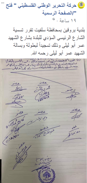 The official Fatah Facebook page posts the Burqin municipality's decision (official Fatah Facebook page, March 23, 2019).