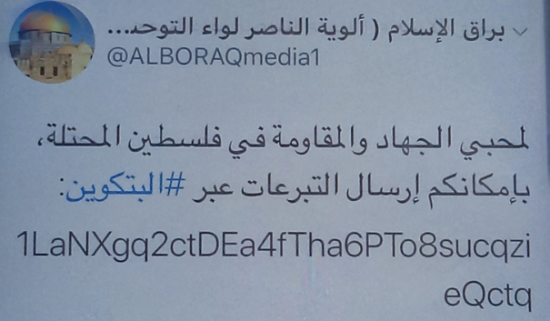 Twitter account used by the PRC. The tweet is accompanied by the address of a virtual wallet operated by Blocchain (Twitter account of Boraq al-Islam, the Nasser Salah al-Din Brigades, the al-Tawhid Brigade, January 29, 2019).