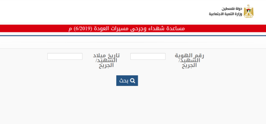 "The link for the purposes of obtaining financial aid from the ministry of social development in the Gaza Strip. The title reads, ""Support for the killed and wounded in the return marches, June 2019.) applicants enter the ID numbers of the killed or wounded and the date of their birth (website of the ministry for social development in the Gaza Strip, July 9, 2019)."