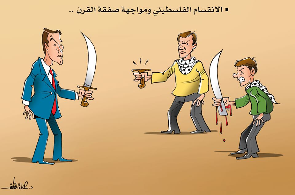 "Cartoon of about the internal Palestinian rift that make it difficult to struggle against the ""deal of the century."" The Arabic reads, ""The internal Palestinian rift and the struggle against the deal of the century"" (Alaa al-Laqta's Facebook page, July 5, 2019)."