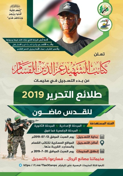 "Hamas military wing announces registration for its Pioneers of Liberation summer camps, 2019 (Pioneers of Liberation Facebook page, July 10, 2019). At the upper right are the logos of Hamas and its summer camps. In the upper left corner the Arabic reads, ""Indeed, they were youths who believed in their Lord, and We increased them in guidance"" (Sura 18, al-Kahf, verse 13). Below that the Arabic reads, ""Because it is the forward post (i.e., Palestine), which Allah blessed, it and the lands around it, and because al-Aqsa mosque struggles under the yoke of the occupation, and because the youth are the central pillar of the nation and the coming victorious generation– The Izz al-Din Qassam Brigades announces the beginning of registration."" At the bottom of the page the Arabic reads, ""Our camps are workshops for [brave] men... Register without delay."""