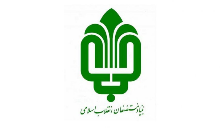 The logo of the Foundation of the Oppressed. (al-Alam, November 12, 2018).