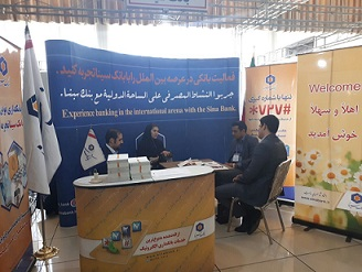 The booth of the Sina Bank in the Iran-Iraq trade fair (tejaratonline.ir, October16, 2017)