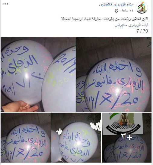 Incendiary balloons launched by the Sons of al-Zawari unit in Khan Yunis on July 20, 2019 (Sons of al-Zawari in Khan Yunis Facebook page, July 20, 2019). No fire caused by incendiary balloons was located in Israeli territory.