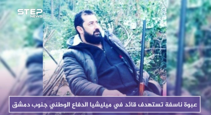 Iyad Dayoub, commander in the Homeland Defense Forces who was wounded in the IED explosion.