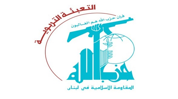 "Emblem of the Education Mobilization (Radio Nour website). Hezbollah's emblem is shown with the inscription ""Education Mobilization"" (top left)."