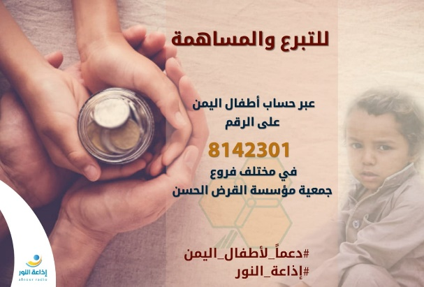 Advertising the possibility of donating to the children of Yemen through account No. 8142301 in the Al-Qard al-Hasan Association, a Hezbollah quasi-bank (Facebook page of the Al-Qard al-Hasan Association, November 30, 2018)