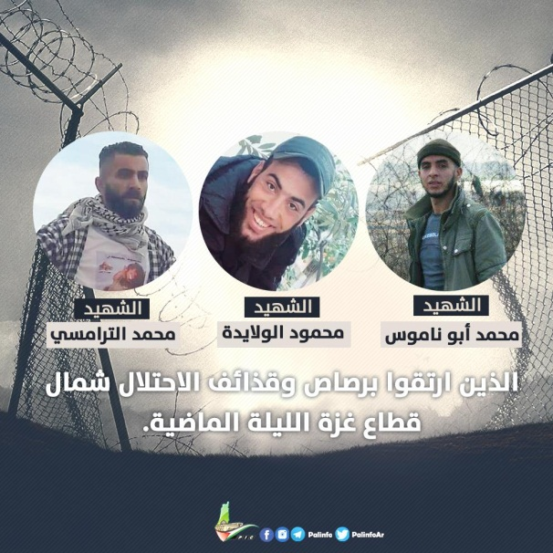 Death notices issued for the Palestinian terrorists killed in the clash (Hamas' Palinfo Twitter account, August 18, 2019).