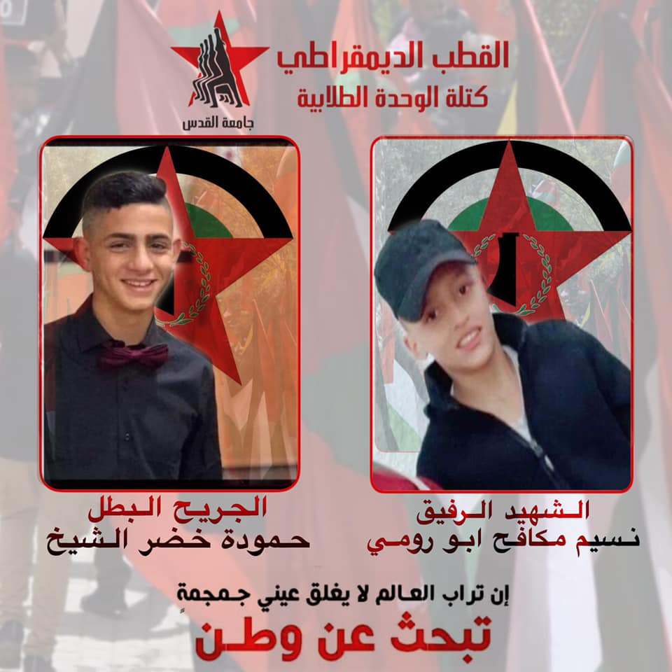 "Status of Khader al-Sheikh changed from ""shaheed"" to ""wounded"" after the Palestinian link claimed he had not been killed (Facebook page of the Unity faction at al-Quds University, August 16, 2019)."