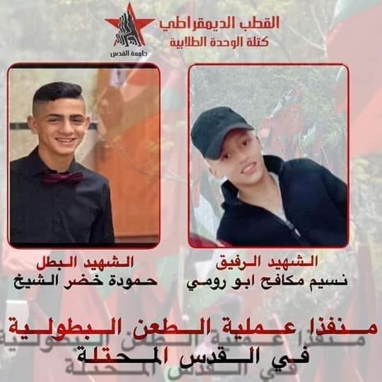 "Mourning notice issued by the DFLP's student faction for the deaths of Naseem Abu Rumi (called ""friend"") and Hamoudeh Khader al-Sheikh (called ""hero"") (Facebook page of the Unity faction, August 16, 2019)."