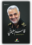 "Cover of the book ""Qassem Soleimani – Memories and Reflections,"" on the experiences of the IRGC's Qods Force commander in the Iran-Iraq War (Al-Maaref Association's website)."