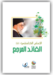 "Cover of the book ""Imam Khamenei: The Leader and Source of Authority."" Issued in 2014 by the Al-Maaref Association publishing house, the book includes recognition of Khamenei by senior clerics as a source of religious authority (Al-Maaref Association's website)"