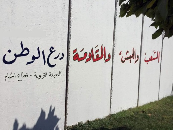 "Signature of the Educational Mobilization – Al-Khiyam sector, underneath graffiti reading, ""The people, the army and the resistance are the shield of the homeland"" – a slogan which Hezbollah is striving to inculcate in the Lebanese public (Facebook page of Kafr Kila)."