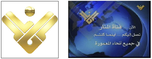 """Right: """"Now… the Al-Manar Channel comes to you wherever you are around the globe"""" (a promo which was broadcast on the Al-Manar Channel on June 10, 2004). Left: Logo of the Al-Manar Channel."""