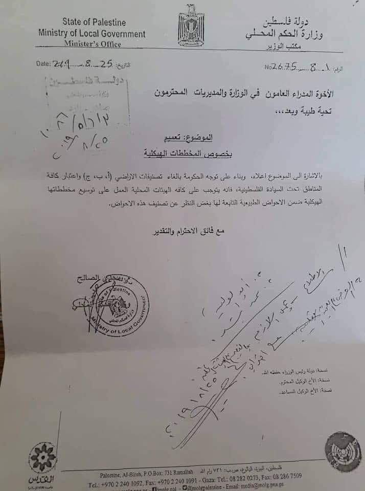 Letter written by Majdi al-Saleh with instructions for district governors and heads of the branches of his ministry (Watan TV, Ramallah, August 31, 2019).