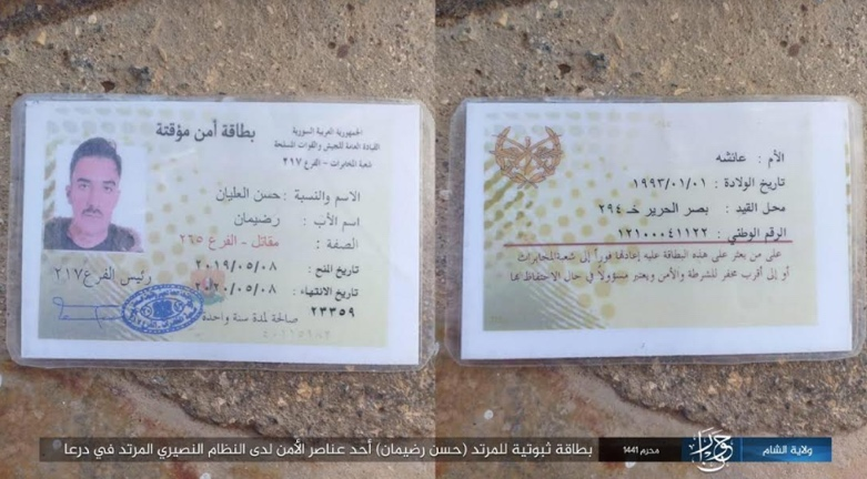 Temporary security card issued by the Syrian army's Intelligence Division, which was found in Hassan Radiman Al-Alyan's possession (Telegram, September 3, 2019)