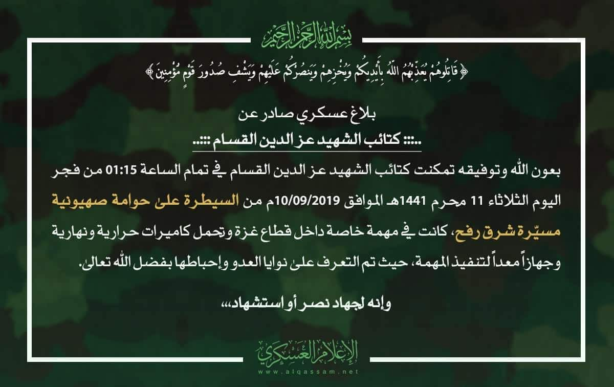 Claim of responsibility issued by Hamas' military wing (PNA Twitter account, September 10, 2019).
