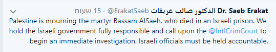 Saeb Erekat's reaction to the death of Bassem al-Saeh (Saeb Erekat's Twitter account, September 8, 2019).