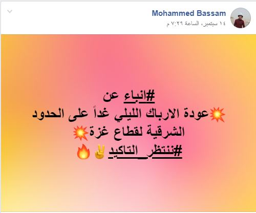 """News on the resumption of the night harassment tomorrow (September 15, 2019) on the eastern border of the Gaza Strip. We are waiting for confirmation. Left: The author of the post is asking: """"Guys, is there night harassment today or not?"""" Users answer"""
