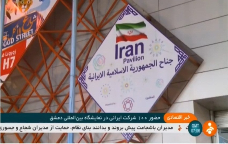 The Iranian pavilion at the Damascus International Fair (Iranian television, September 15, 2019)