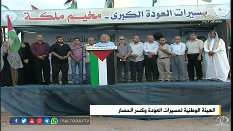 The Supreme National Authority of the Great Return March officially condemning the inclusion of Mohammad al-Hindi, Baha Abu al-Ata and Marwan Eissa in the American sanctions (PalToday YouTube channel, September 13, 2019)