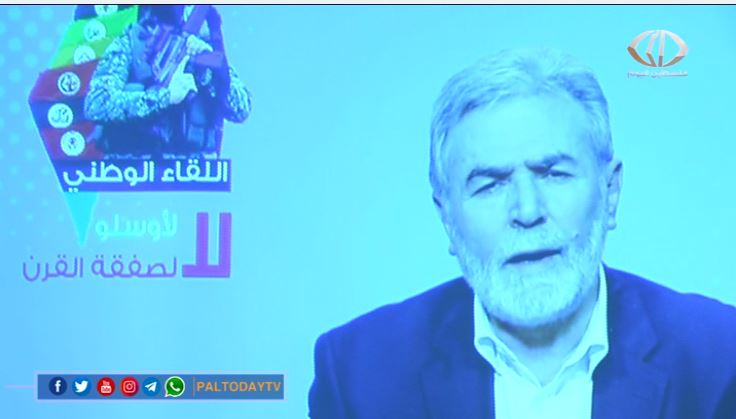Ziyad Nakhaleh speaking at the conference (PalToday Channel website, September 17, 2019)