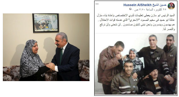 Right: Support for Abu Hamid's family posted by Hussein al-Sheikh to his Facebook page. It says that Mahmoud Abbas instructed the family's house to be rebuilt (Facebook page of Hussein al-Sheikh, October 24, 2019). Left: Muhammad Shtayyeh visits the Abu Hamid family (Wafa, October 24, 2019).