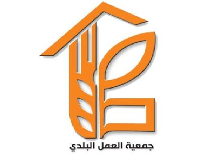 Logo of Hezbollah's Municipal Activity Association (website of Lebanon's municipalities, July 19, 2012)