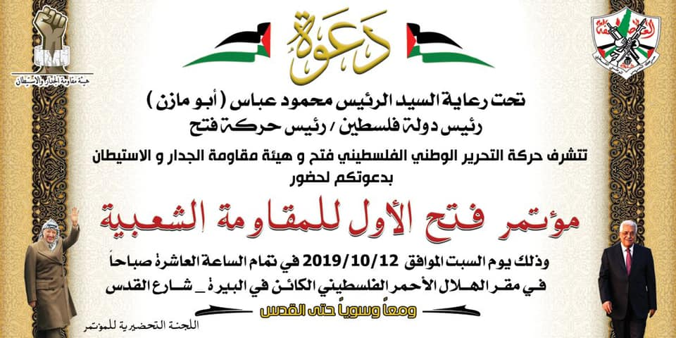 Formal invitation to participate in the first Fatah