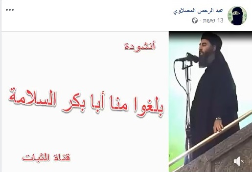 An Islamic liturgical poem in praise of the Islamic State and al-Baghdadi (Abd al-Rahman al-Maslawi Facebook page, October 28, 2019).