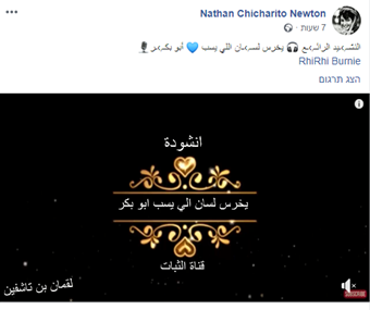 Islamic liturgical poem praising the Islamic State and al-Baghdadi (Facebook page of Nathan Chicarito Newton, October 28, 2019).
