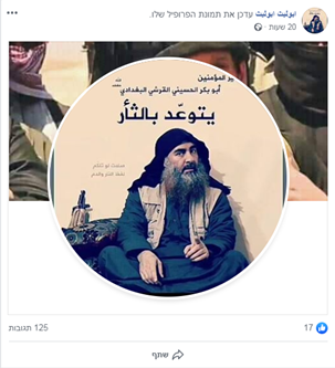 "A picture of Abu Bakr al-Baghdadi with the inscription, ""The Emir of the faithful, Abu Bakr al-Husseini al-Qurashi al-Baghdadi, promises revenge"" (Abu Laith Abu Laith Facebook page, October 27, 2019)."