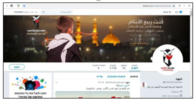 Screenshot of the account of Hezbollah's Martyrs Foundation