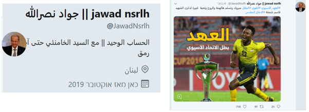"Right: Tweet from Jawad Nasrallah after the Hezbollah-affiliated al-Ahed soccer team won the Asia Cup. Nasrallah praises shaheed Qassem Shamkha for the victory. Qassem Shamkha played for the team and was killed fighting in the ranks of Hezbollah in Aleppo in November 2016 (Twitter account Jawad Nasrallah, November 4, 2019). Left: The Arabic reads, ""The only account [that exists]. For [Iranian supreme leader] Sayeed al-Khamenei to the last drop of blood."" The picture of Lebanese President Michel Aoun was chosen as the account's profile picture after popular demonstrations in Lebanon calling for him to resign (Twitter account of Jawad Nasrallah, November 6, 2019)."