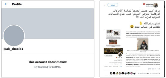 "Right: Screenshot from Ali Shoeib's previous Twitter account. The Arabic reads, ""...Goodbye, we will meet in a new account"" (September 1, 2019). Left: ""This account does not exist."" Screenshot from the @ali_shoeib1 account (Twitter account, November 14, 2019), which was suspended."