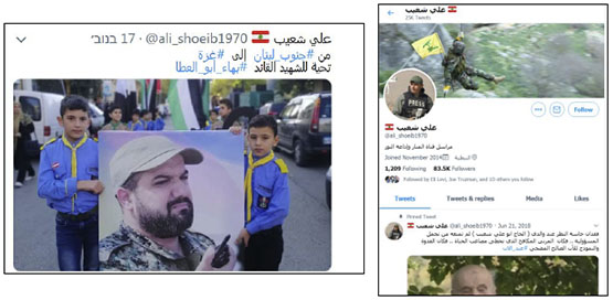 "Right: Screenshot from Ali Shoeib's new Twitter account (with the user name of ali_shoeib1970) (Twitter, November 20, 2019). Left: Ali Shoeib posted a picture to his new Twitter account of two Lebanese children holding a picture of Bahaa Abu al-Atta, senior terrorist of the PIJ's northern brigade in the Gaza Strip, killed in an IDF targeted attack. The tweet reads, ""From south Lebanon to the Gaza Strip. A blessing to the shaheed, the commander Bahaa Abu al-Atta"" (Twitter account of Ali Shoeib, November 17, 2019)."