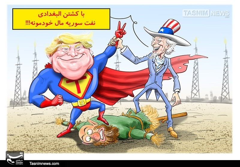 """With the killing of Baghdadi, Syria's oil is ours""  (Tasnim, October 28, 2019)"