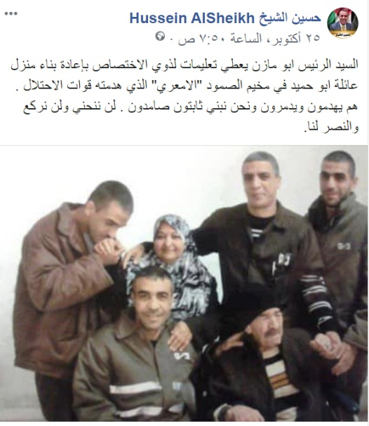 Post supporting the Abu Hamid family from Hussein al-Sheikh on his Facebook page. It says that Mahmoud Abbas ordered the rebuilding of the family's house (Hussein al-Sheikh's Facebook page, October 24, 2019).