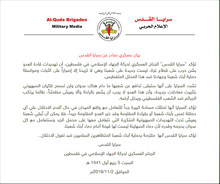 Announcement issued by the Jerusalem Brigades (Jerusalem Brigades website, November 2, 2019).