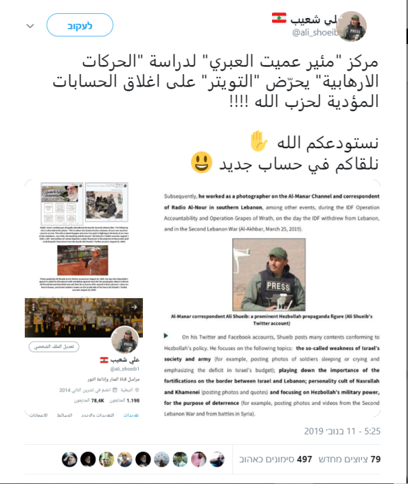 "Screenshot of Ali Shoeib's tweet referring to the ITIC report. He wrote, ""Goodbye, we will meet at a new account"" (November 11, 2019)."