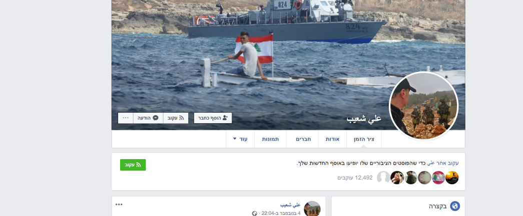 Screenshot of the Ali Shoeib's Facebook profile page (evening of November 11, 2019).
