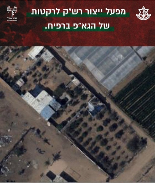 Aerial photograph of the PIJ's workshop for the manufacture of rockets located in northern Rafah, attacked by the Israeli Air Force (IDF spokesman, November 13, 2019).