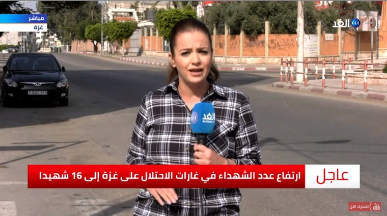 The al-Ghad correspondent reports from the al-Rimal neighborhood of Gaza City on the morning of November 13, 2019 (al-Ghad TV by YouTube, November 13, 2019).