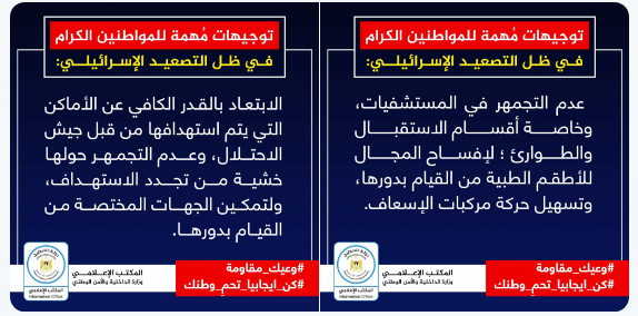 Instructions from the ministry of the interior in the Gaza Strip for residents during the escalation (Palinfo Twitter account, November 13, 2019).