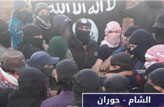ISIS operatives in the Hawran area pledging allegiance to ISIS's new leader (ISIS's weekly Al-Naba', November 7, 2019).