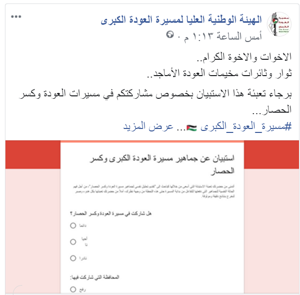 The form the Supreme National Authority wants Palestinians in the Gaza Strip to fill out (Supreme National Authority Facebook page, November 10, 2019).